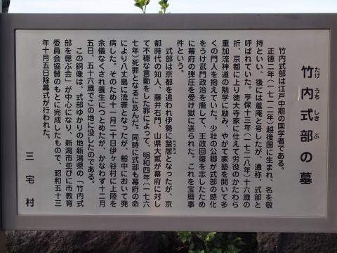 竹内式部の墓